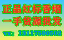 广东潮南香烟批发货源-正品红标香烟