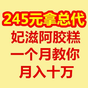 妃滋阿胶糕-245元招募总代,支持一件代发