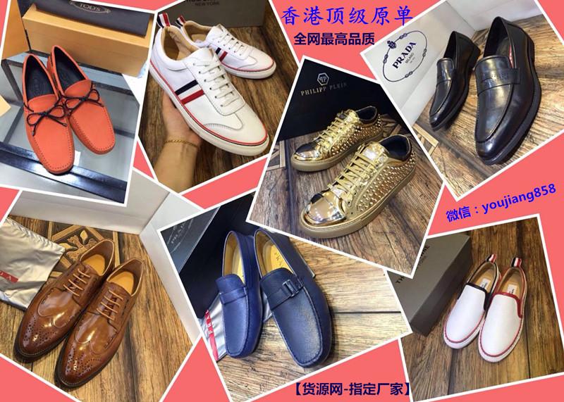 香港原单男鞋,女性正品奢侈品代工厂,直销各大品牌