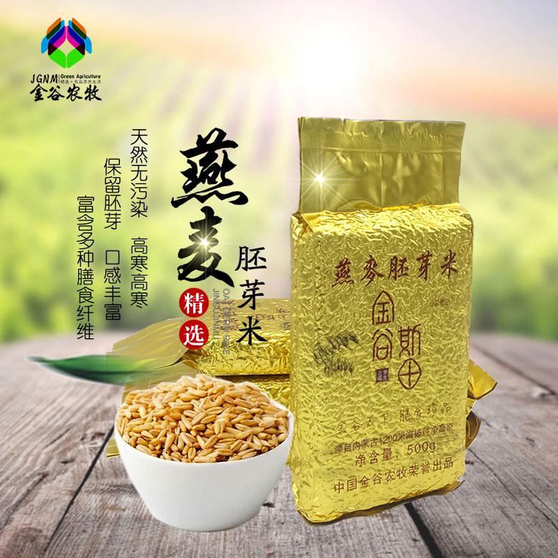 内蒙古有机燕麦胚芽米  燕麦片  藜麦米