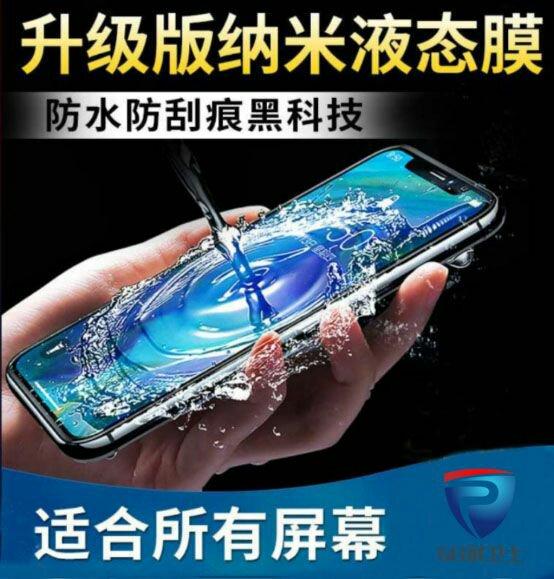 屏幕卫士手机纳米液态膜防水防爆防蓝光