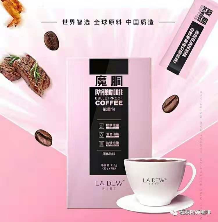 魔胴防弹咖啡使用方法【厂家一手货源】直供