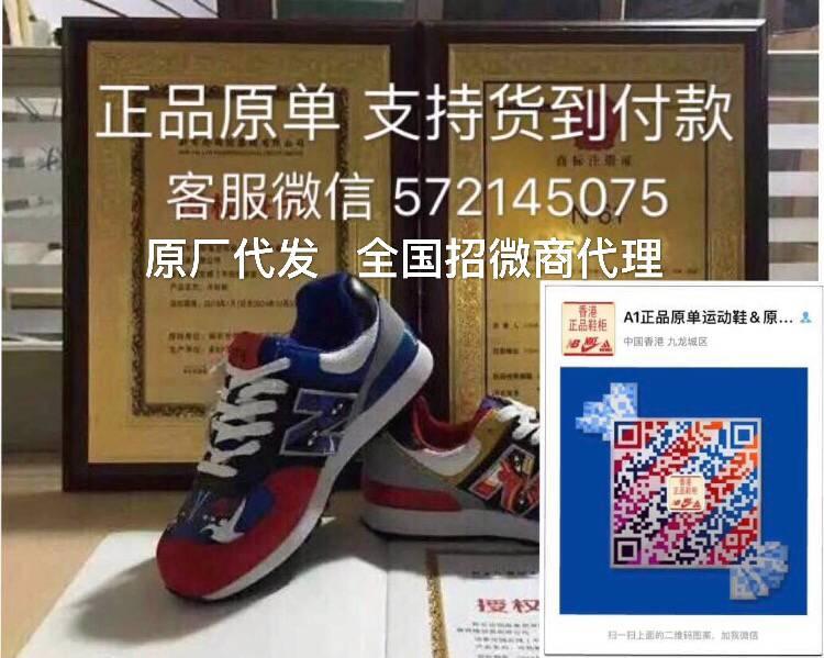 正品原单鞋,全国招微商代理