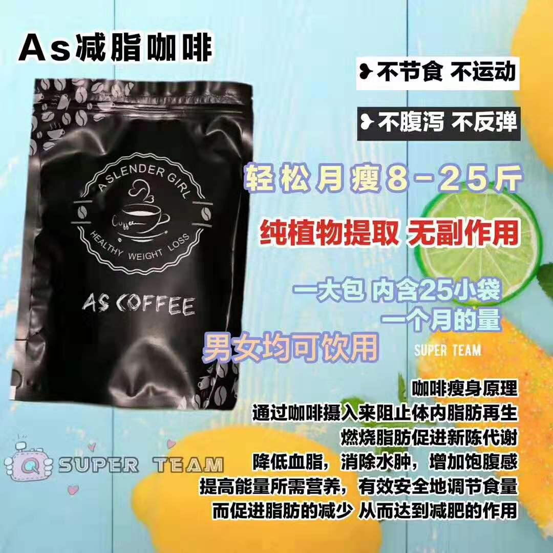 微商爆款【As瘦身咖啡】正品货源全网低价