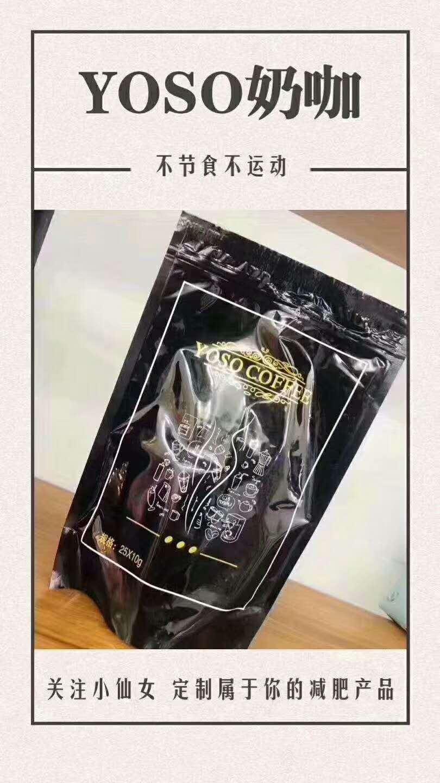 厂家【yoso燃脂奶咖】现货秒发——零售