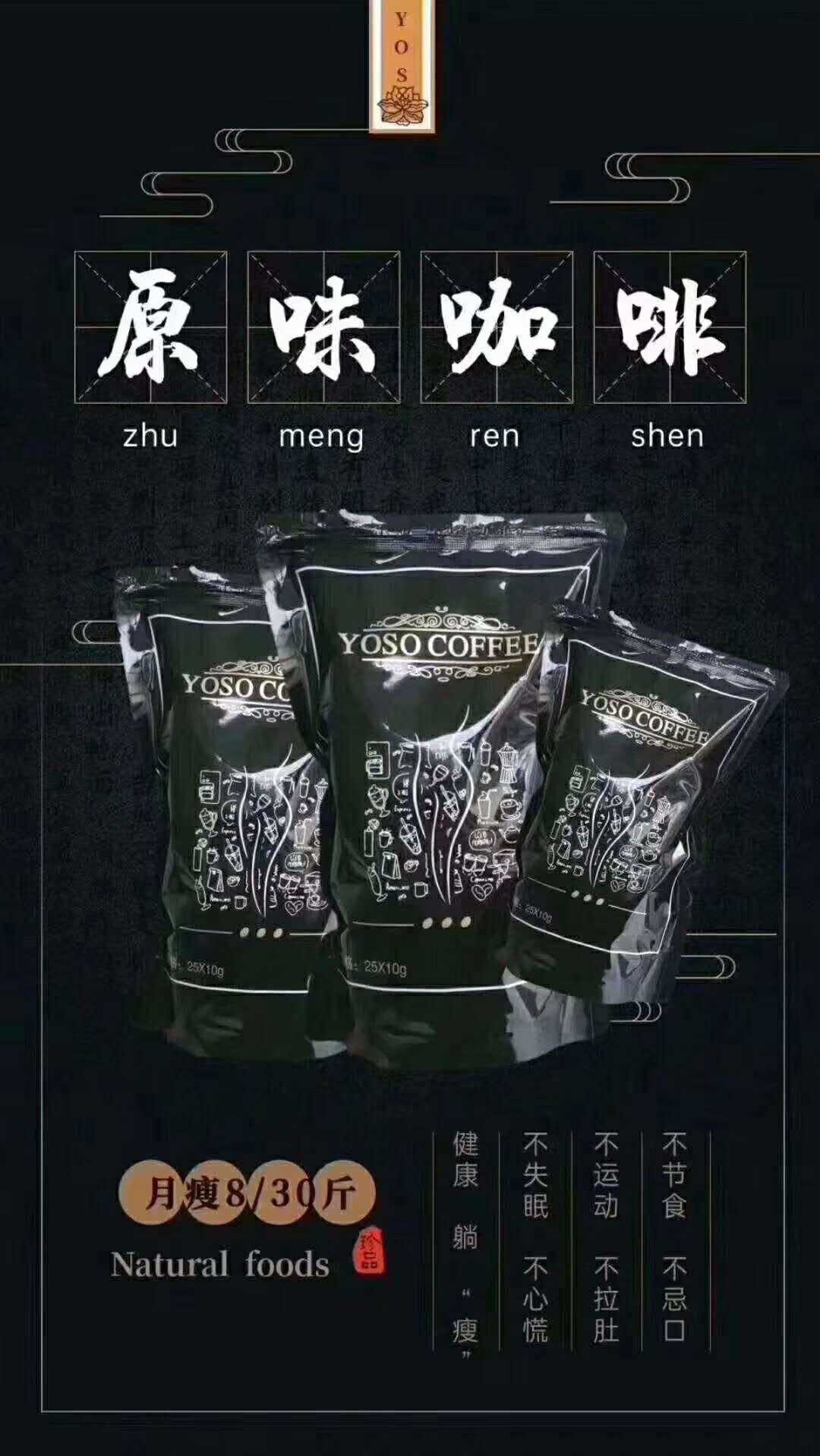 微商同款【yoso燃脂咖啡】现货秒发