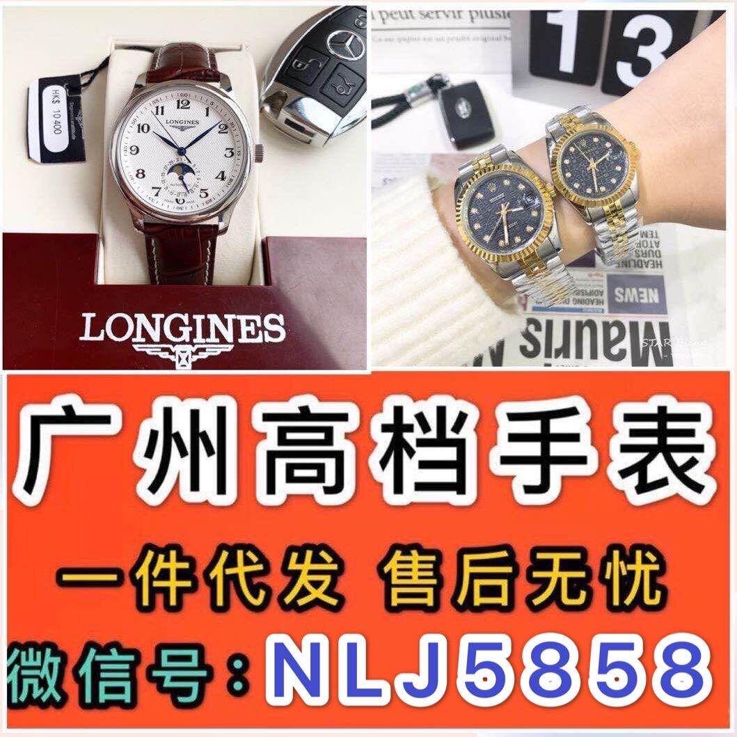 广州高端手表批发市场