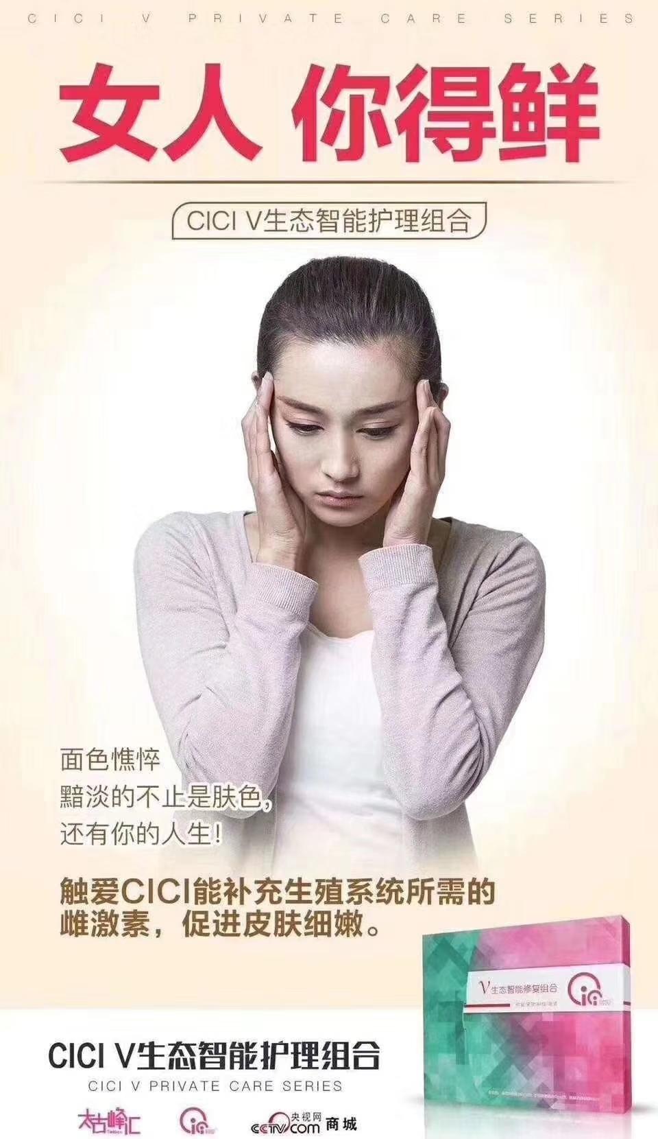触爱cici调理妇科的纯中药成份凝胶