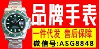 广州名牌手表批发 工厂直销 一件代发